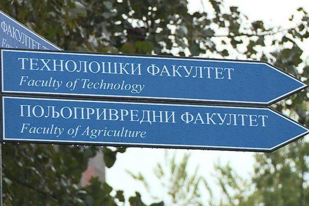 Univerzitet Novi Sad