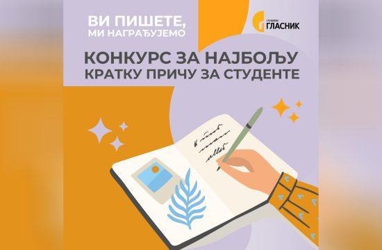 Službeni glasnik, konkurs za najbolju kratku priču za studente