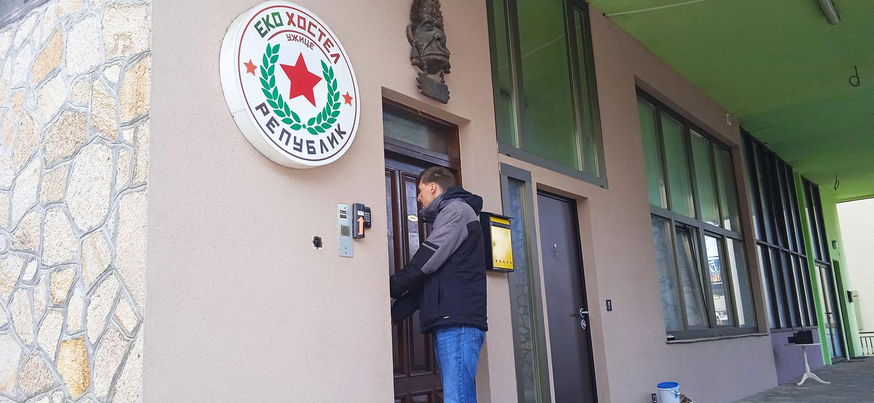 Uzice Eko hostel Republik