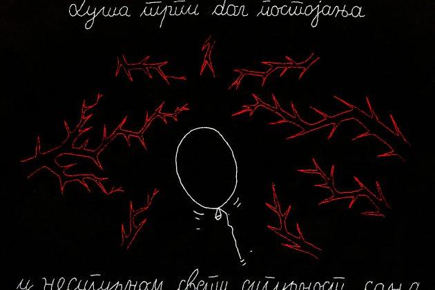 škart + NEpraktične žeNE (Brigita Međo)