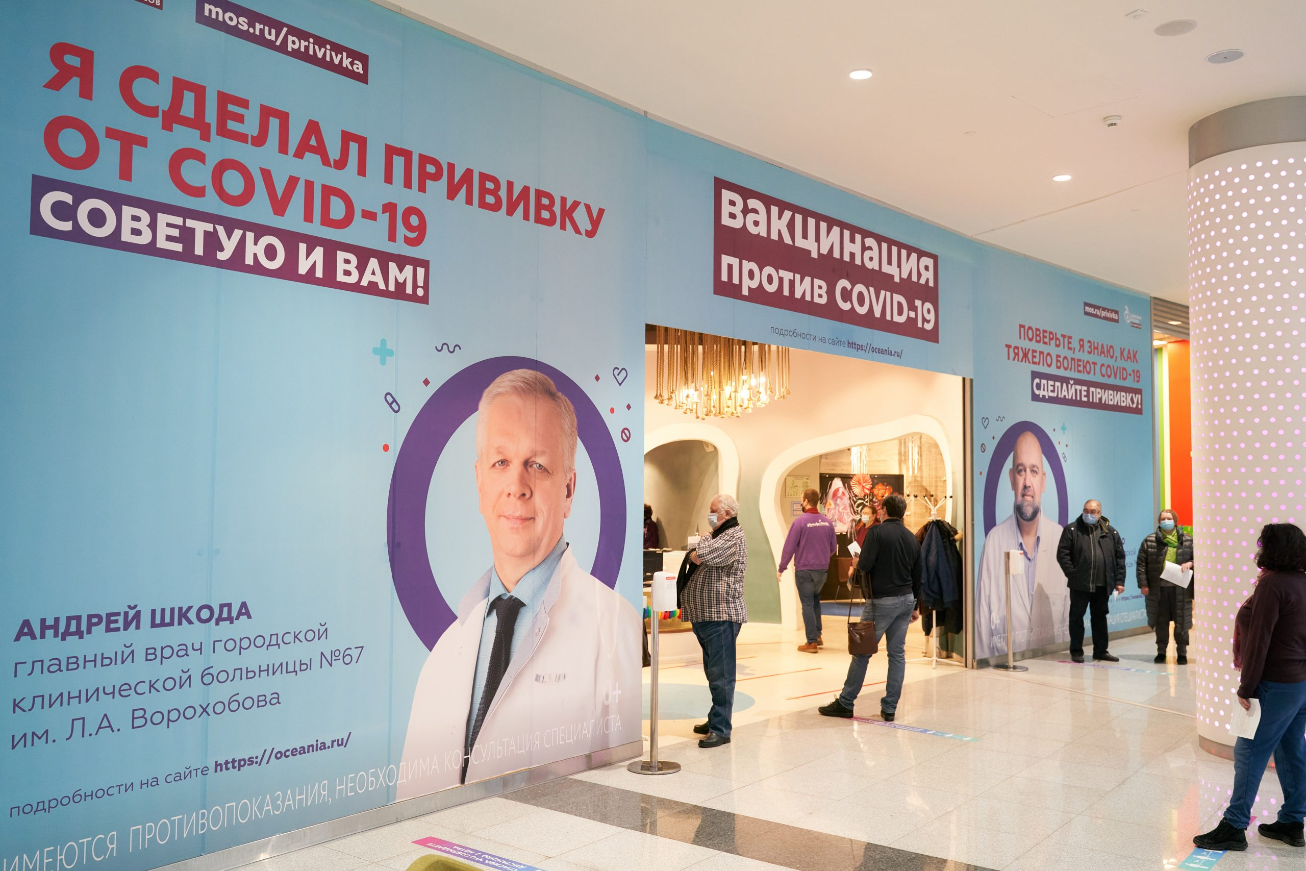 Moskva, vakcinacija