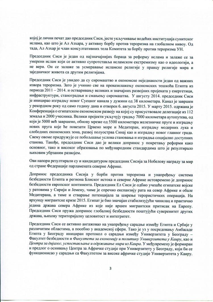 Predlog za dodelu počasnog doktorata Foto: Univerzitet u Beogradu/Fakultet bezbednosti