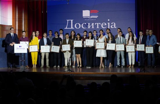 Studenti nagrada Dositeja