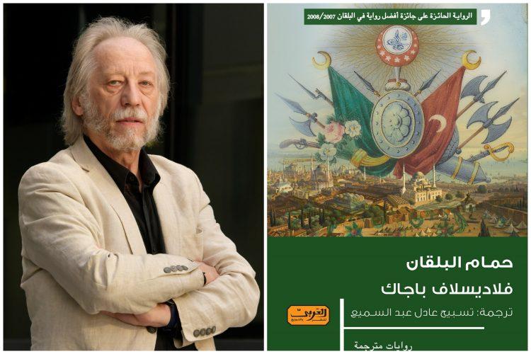 Vladislav Bajac, roman, preveden na arapski, Hamam Balkanija