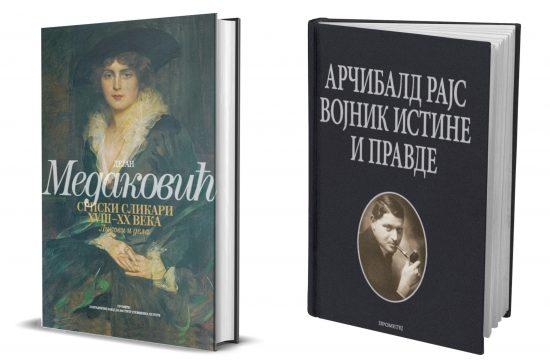 Dejan Medaković, Srpski slikari od 18. do 20. veka, Likovi i dela, Arčibald Rajs, Vojnik istine i pravde